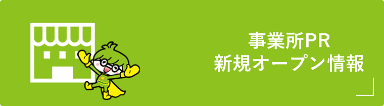 事業所PR・オープン情報