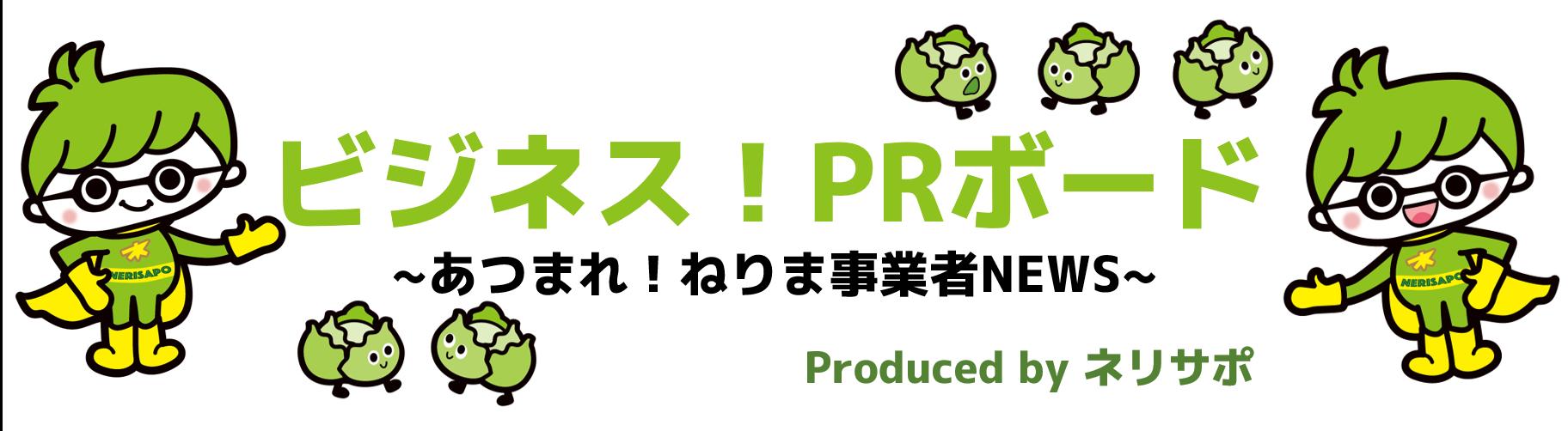 ビジネス!PRボード